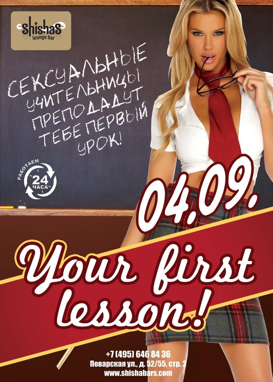 Фото учеба секса 7 фотография