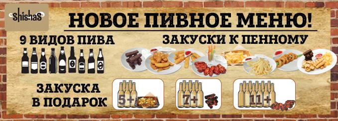 Shishas Happy Bar - бар на улице 1905 года в Москве
