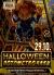 СУББОТА: Halloween: Потомство Чаки в Shishas Lounge Bar! Недетские игры продолжаются…!