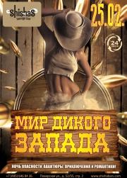 СУББОТА: Мир дикого запада в Shishas Lounge Bar! Ночь опасности, авантюр, приключения и романтики!